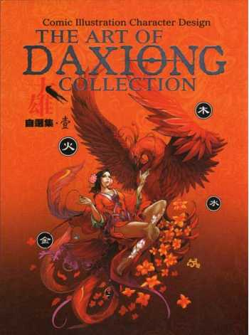 The Art of Daxiong Collection