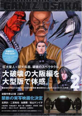 Gantz/Osaka 2